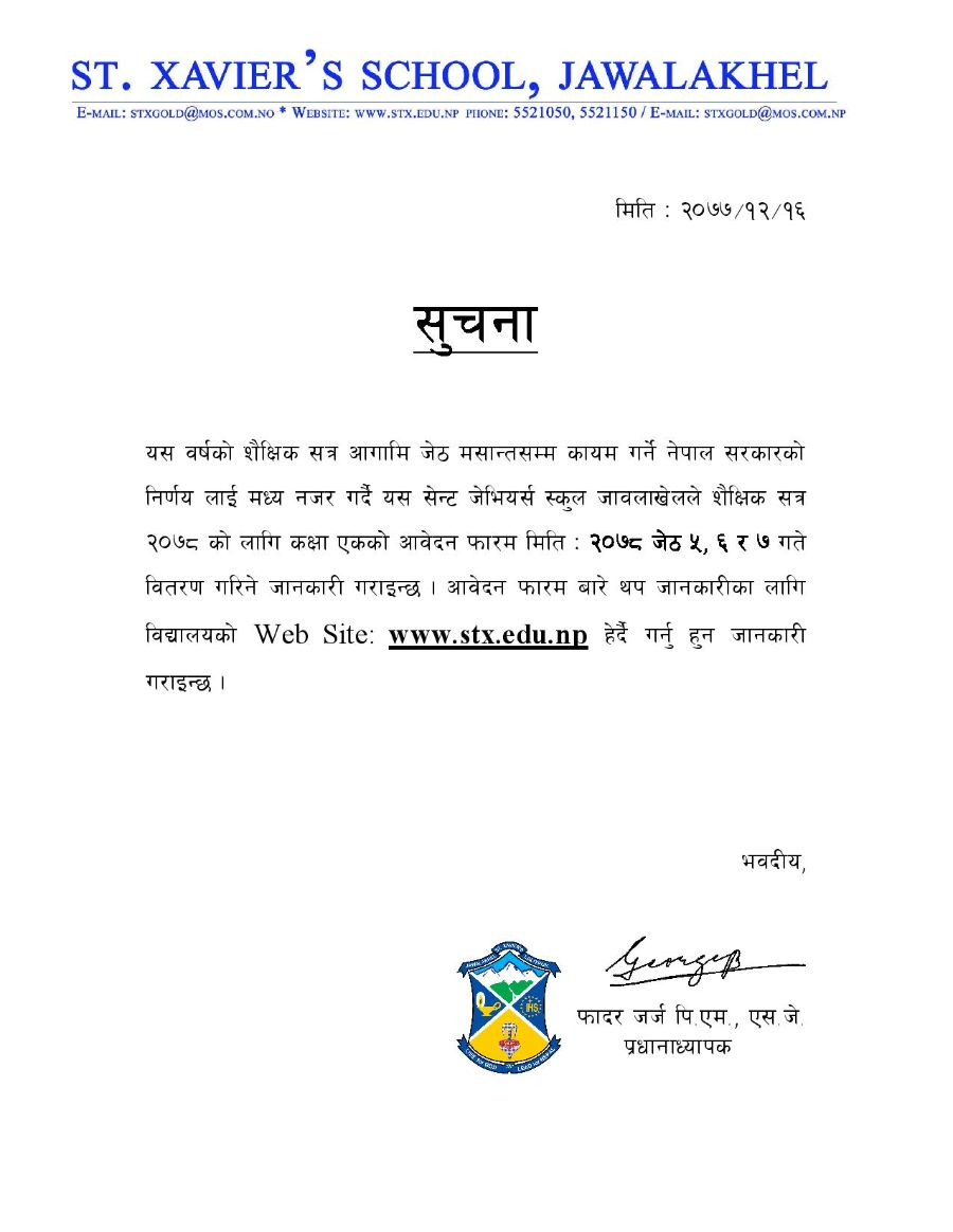 Class 1 Admission