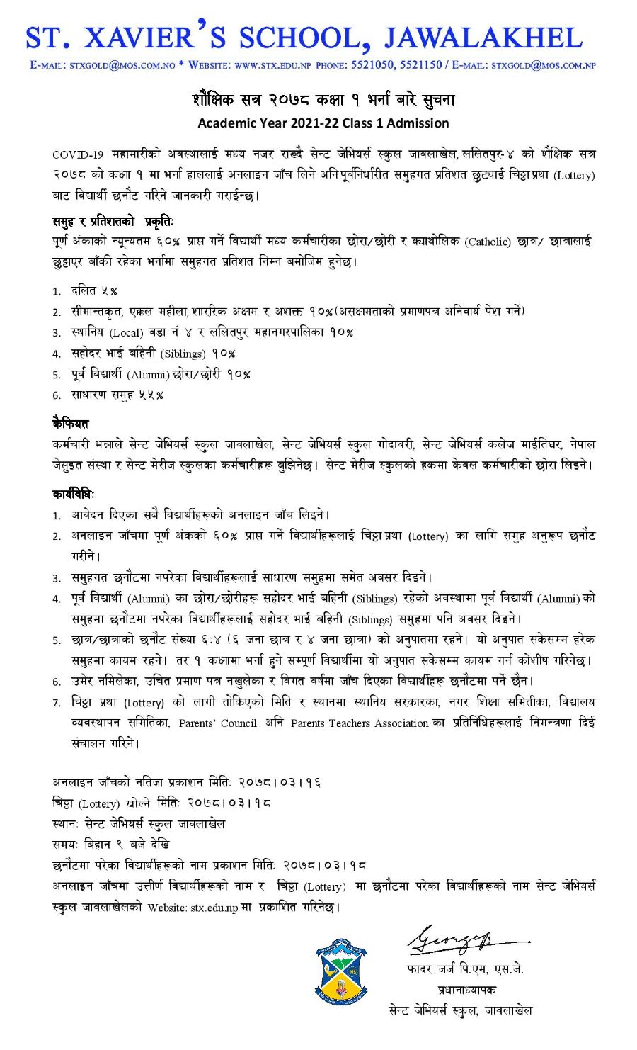 Class 1 (ONE)  2021-2022 ADMISSION NOTICE